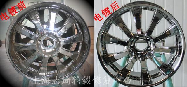 轮毂电镀修复 轮毂电镀 上海志琦轮毂修复中心高清图片