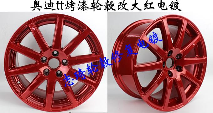 奥迪tt轮毂电镀大红色