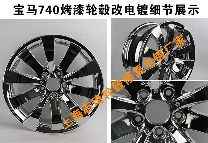 汽车钢圈划痕修复_宝马740烤漆轮毂电镀改色钢圈镀铬加工|上海志琦