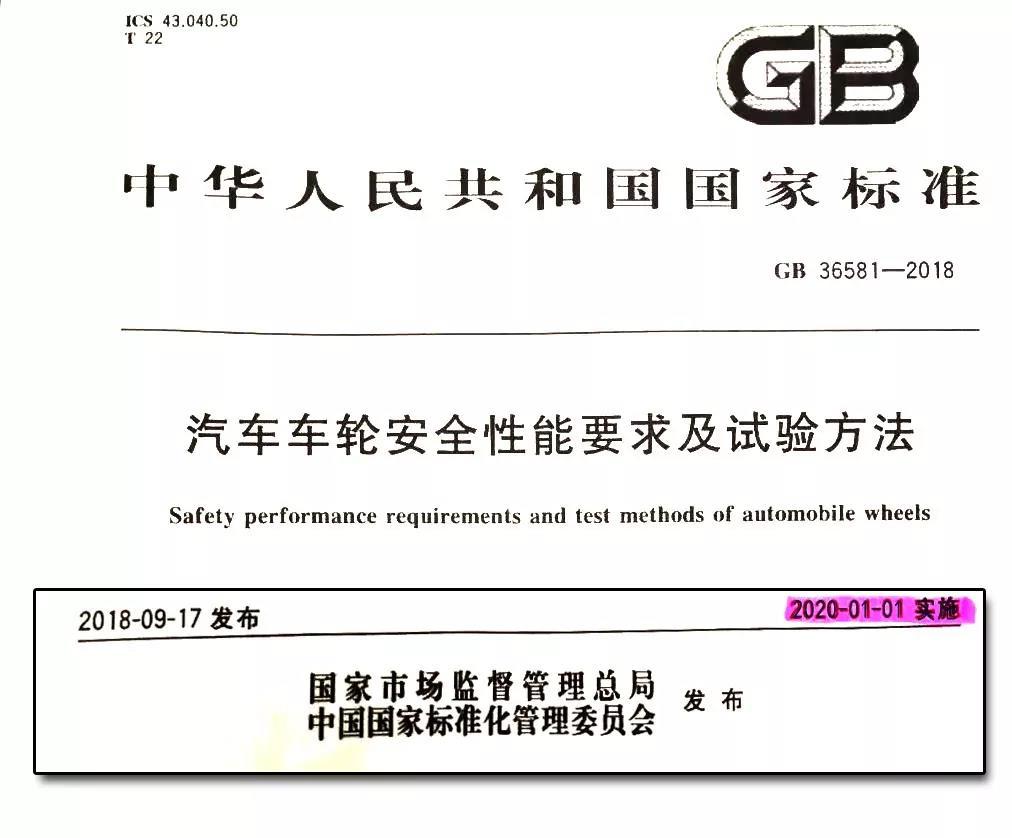 自2020年1月1日起轮毂电镀改色明年合法化可依法变更