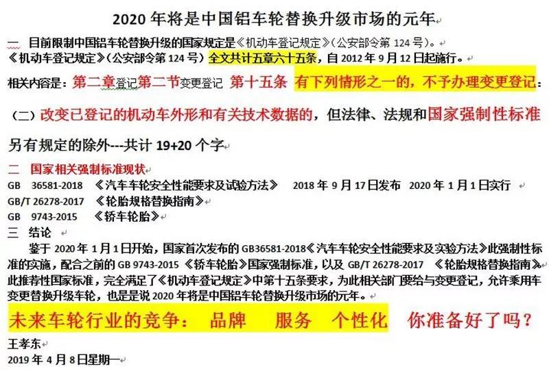 自2020年1月1日起轮毂电镀改色明年合法化可依法变更自2020年1月1日起轮毂电镀改色明年合法化可依法变更